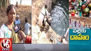 Adilabad District People Facing Problems With Drinking Water Scarcity