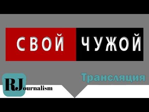 НЕНАВИСТЬ... как тренд современной России!