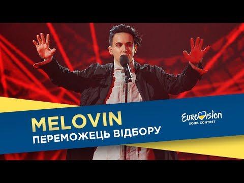 MELOVIN - Under The Ladder. Фінал. �аціональний відбір на Євробаченн�-2018