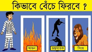১০ টি মজার ধাঁধা। TOP 10 RIDDLES QUESTION | DHADHA | EMON SQUAD
