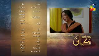 Teri Meri Kahani Episode #36 Promo HUM TV Drama