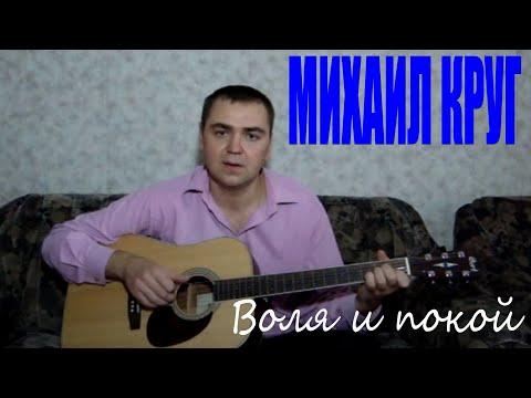 Михаил Круг - Воля и покой
