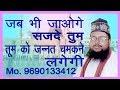 Jab Bhi Jaoge Sajde Men Tum - Abdul Aziz Sahab Aonla Bareilly  - By Sufi Hasnain Qadri