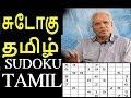 Sudoku in TAMIL | தமிழ் மொழியில் சுடோகு | Tamil#1 | K S Rao | Implicit Reality