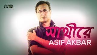 Download Shathi Re | Asif Akbar | Official Lyric Video | Bangla new song 2017 3Gp Mp4