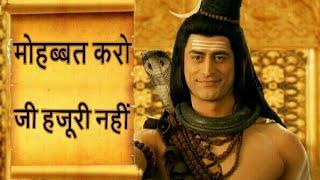Mahadev gyan - 2; मोहब्बत करो, जी हजूरी नहीं |