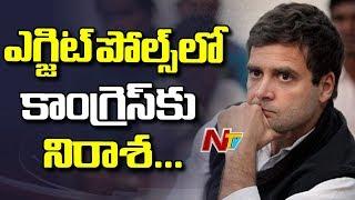కాంగ్రెస్ కు నిరాశ మిగిల్చిన ఎగ్జిట్ పోల్స్... 130 స్థానాలకే యూపీయే పరిమితం ? | NTV