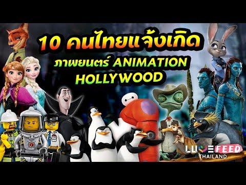 10?????? ?????????????? ???????? ANIMATION HOLLYWOOD | Luve Feed Thailand