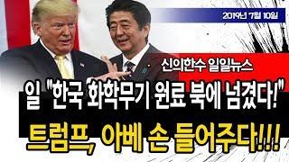 """(일일뉴스) 일 """"한국 화학무기 원료 북에 넘겼다!"""" / 신의한수 19.07.10"""