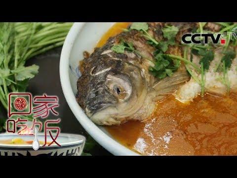 陸綜-回家吃飯-20190329 紅燒魚鳳凰魚頭王