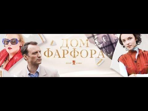 Дом Фарфора 6, 7, 8, 9 серия дата выхода