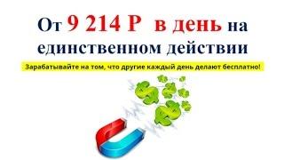 Бизнес баз вложений или как зарабатывать от 1000 руб.в день