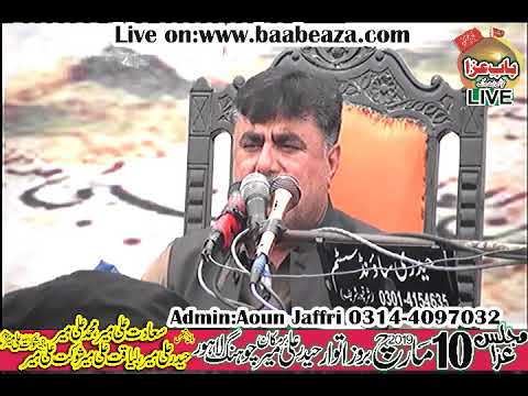 Haji Nasir Abbas Notak 10 march 2019 Choung Lahore (www.baabeaza.com)