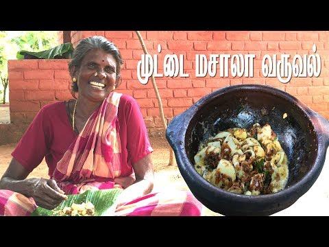 முட்டை மசாலா வறுவல் | Muttai varuval  Recipe Cooking In Village | Gramathu Samayal
