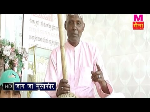 Jag Ja Musafir || जाग जा मुसाफिर || Bhagat Ram Niwas || Sant Ravidas Bhajan