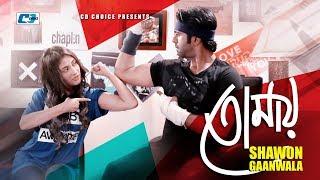 Download Tomay   Shawon Gaanwala   Apurba   Mehazabien   Bangla New Drama Song 2017 3Gp Mp4