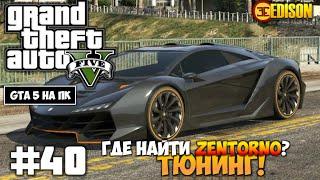 Тюнинг и где найти Zentorno? - Grand Theft Auto 5 - Прохождение #40 (GTA 5 на ПК, 60 fps)