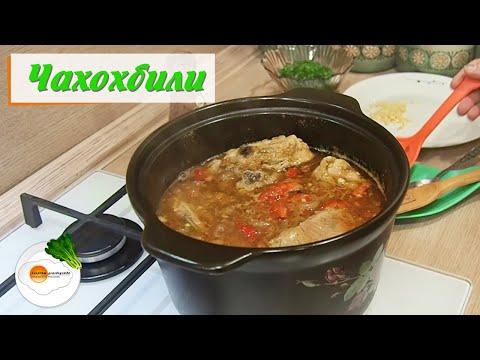 Чахохбили из курицы по-грузински, классический рецепт