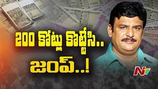 Chit Funds Scam in Hyderabad, Financier Fled with 200 Crores Public Money | NTV