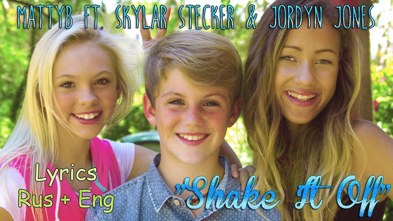 Mattyb ft skylar stecker amp jordyn jones shake it off rus sub eng