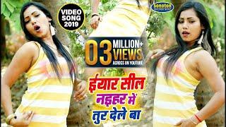 ईयार सील नइहर में तुर देले बा   2019 का खतरनाक गाना   Santosh Lal Yadav   New Bhojpuri Hit Song