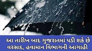 આ તારીખ બાદ ગુજરાતમાં પડી શકે છે વરસાદ હવામાન વિભાગની આગાહી || Gujarat Ma Aa Tarikhe Aavshe Varsad