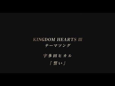 KINGDOM HEARTS III Theme Song (Utada Hikaru - 誓い/Chikai/Don't Think Twice) Full Version