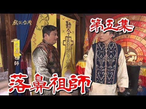 台劇-戲說台灣-落鼻祖師