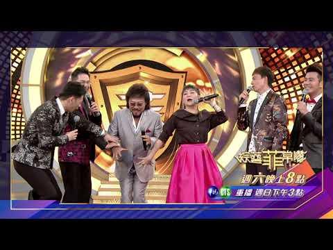 【王彩樺大膽攻擊菲哥重要部位?!】2018.02.10綜藝菲常讚預告