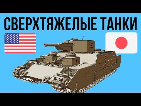 Сверхтяжелые танки США и Японии