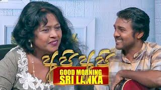 GOOD MORNING SRI LANKA | 23 - 02 - 2020