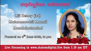 Funeral Service Live Streaming of Liji Benny, Mulammoottil Mannil, Mundukottackal by Shalom Studio