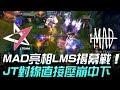 JT vs MAD MAD亮相LMS揭幕戰 JT對戰直接壓崩中下!Game1 | 2018 LMS春季賽 MP3