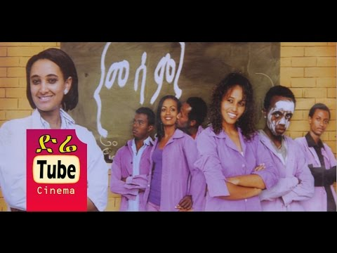 Mesam (Ethiopian Movie)