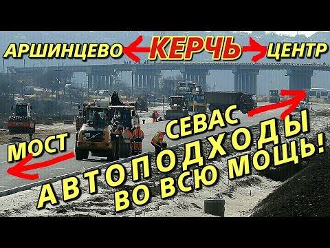 Крымский(март 2018)мост!А/Дорога с моста к Тавриде Развязки,путепроводы!Комментарий! Феерично!