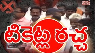 Ticket Allocation Heat in TRS Party | BACK DOOR POLITICS