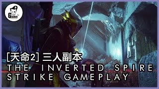 Destiny 2 三人副本 The Inverted Spire Gameplay 【天命2】- Game Monster