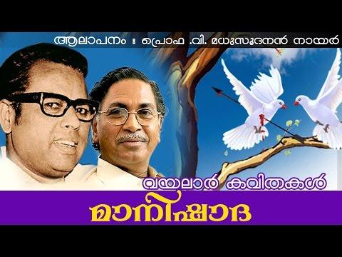 Maanishada | Vayalar Kavithakal | V.madhusoodanan Nair video