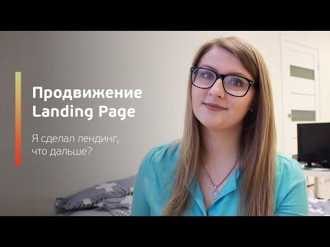 Продвижение Landing Page / Я сделал лендинг! Что дальше?