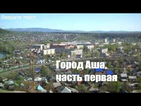 порно ролики челябинской области города аши