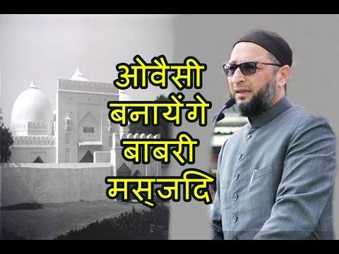 Asaduddin Owaisi Strong Speech On Babri Masjid | बाबरी मस्जिद पर ओवैसी की बयान