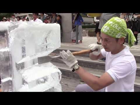 強い日差しの下、技を競う全国氷彫刻展夏季九州大会の参加者たち