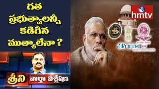 Did BJP Government Destroyed Systems In India ? | News Analysis with Srini | hmtv
