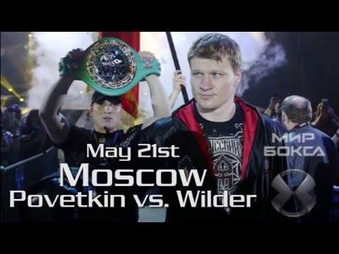 Александр Поветкин готовится к бою против Деонтея Уайлдера !