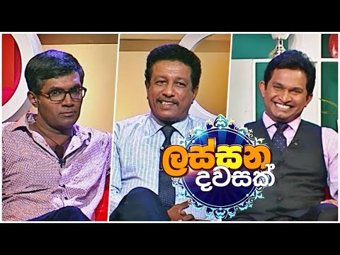 Lassana Dawasak | Sirasa TV with Buddhika Wickramadara | 22nd January 2019 | EP 77