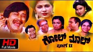Golmal Part 2 | Comedy | Kannada Movie Full HD | Ananthnag, Chandrika, Thara| Latest Upload 2016