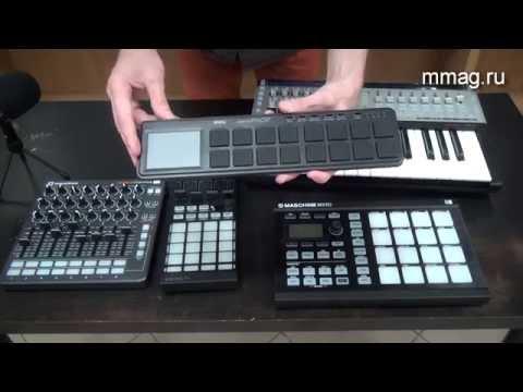 MIDI - контроллеры (видеоурок)