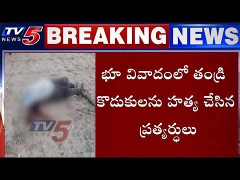 భూవివాదంలో తండ్రి కొడుకుల హత్య | Rajanna Sircilla District | TV5 News