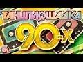 ТАНЦПЛОЩАДКА 90 Х ВСЕМИ ЛЮБИМЫЕ ТАНЦЕВАЛЬНЫЕ ХИТЫ ИЗ 90 Х mp3