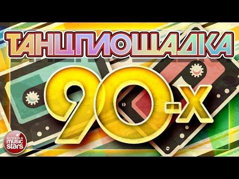 ТАНЦПЛОЩАДКА 90-Х ✪ ВСЕМИ ЛЮБИМЫЕ ТАНЦЕВАЛЬНЫЕ ХИТЫ ИЗ 90-Х ✪